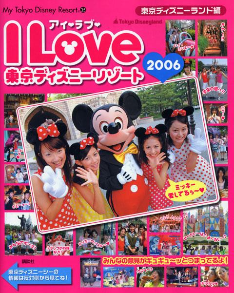 アイ・ラブ・東京ディズニーリゾート 2006