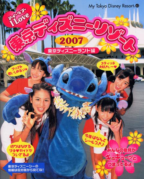 アイ・ラブ・東京ディズニーリゾート 2007