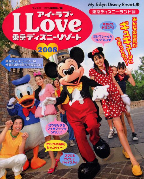 アイ・ラブ・東京ディズニーリゾート 2008