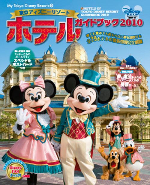 東京ディズニーリゾート ホテルガイドブック 2010