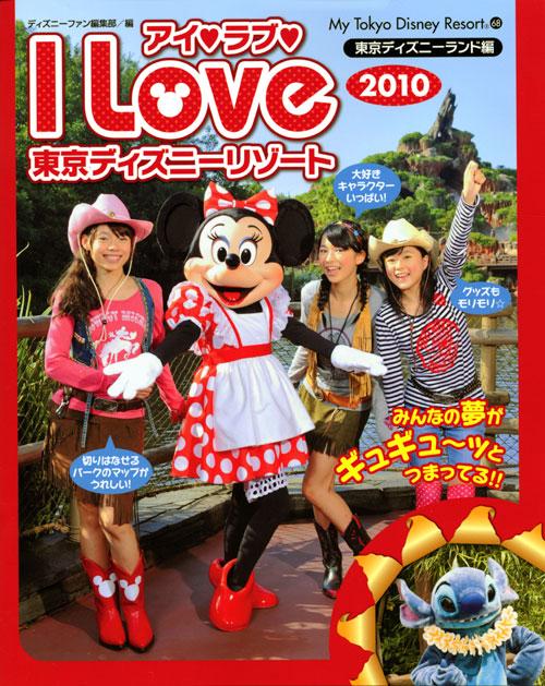 アイ ラブ 東京ディズニーリゾート 2010