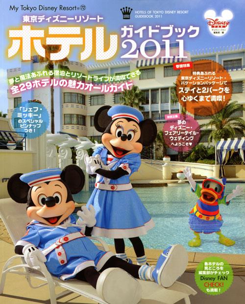 東京ディズニーリゾート ホテルガイドブック 2011