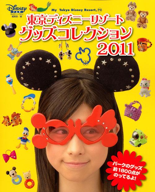 東京ディズニーリゾート グッズコレクション2011