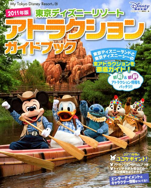 東京ディズニーリゾート アトラクションガイドブック 2011年版