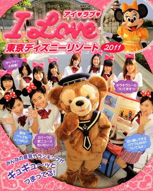 アイ ラブ 東京ディズニーリゾート 2011