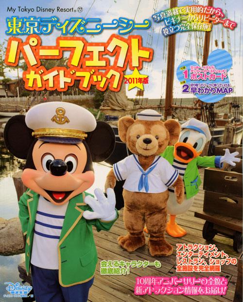 東京ディズニーシー パーフェクトガイドブック 2011年版
