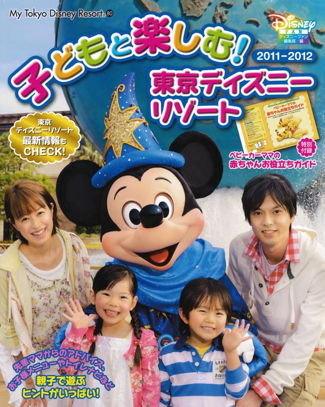 子どもと楽しむ! 東京ディズニーリゾート 2011~2012