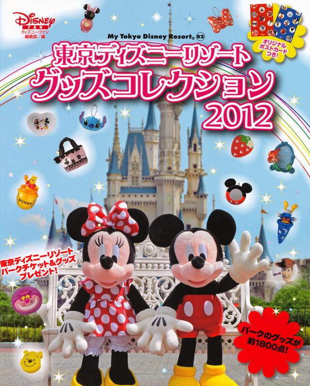 東京ディズニーリゾート グッズコレクション2012