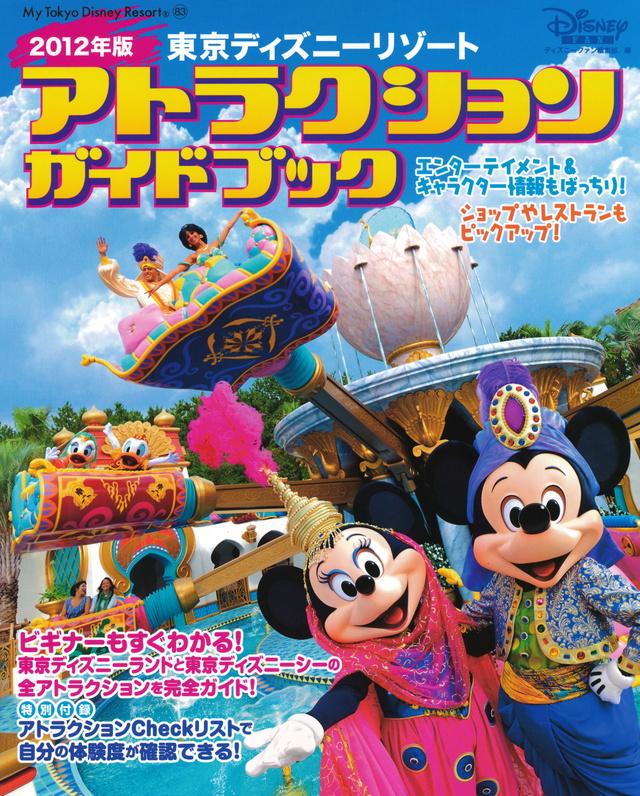 東京ディズニーリゾート アトラクションガイドブック 2012年版