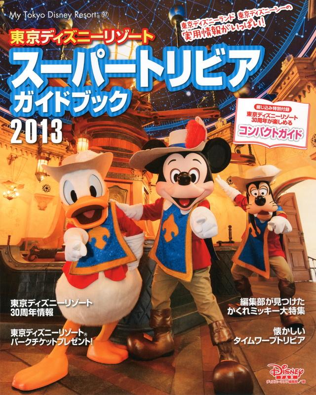 東京ディズニーリゾート スーパートリビアガイドブック 2013