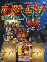 仮面ライダーアギト カードゲームブック(3)