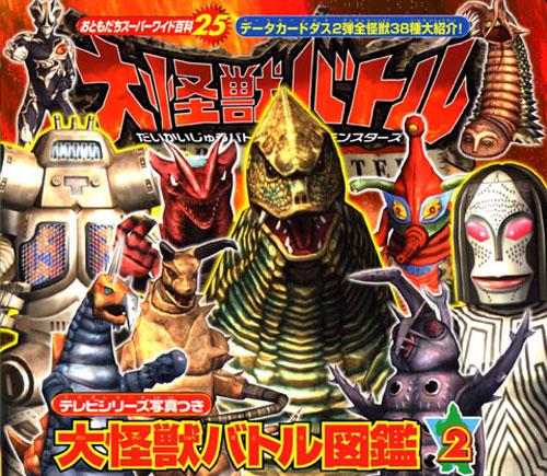 大怪獣バトル図鑑(2)