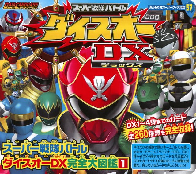 スーパー戦隊バトル ダイスオーDX完全大図鑑(1)
