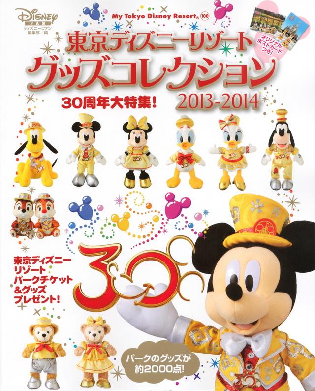 東京ディズニーリゾート グッズコレクション2013-2014