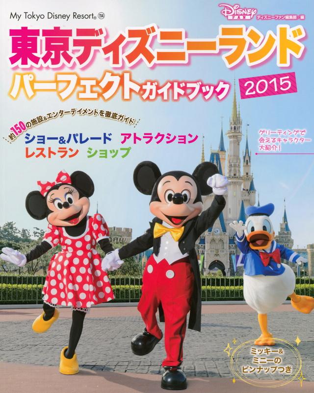 東京ディズニーランド パーフェクトガイドブック 2015
