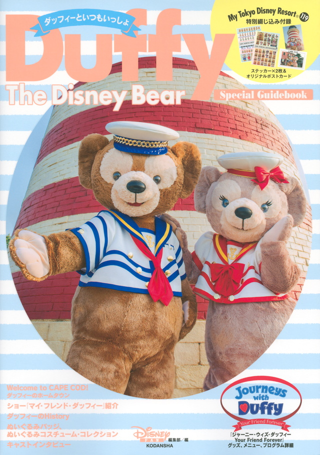Duffy The Disney Bear Special Guidebook ダッフィーといつもいっしょ