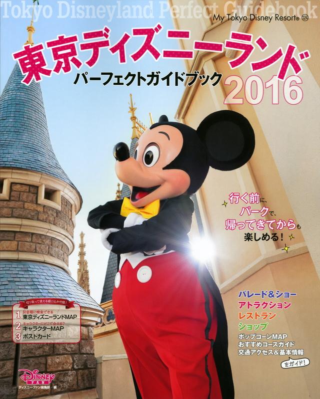 東京ディズニーランド パーフェクトガイドブック 2016