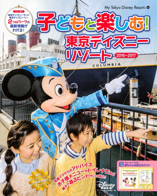 子どもと楽しむ! 東京ディズニーリゾート 2016‐2017