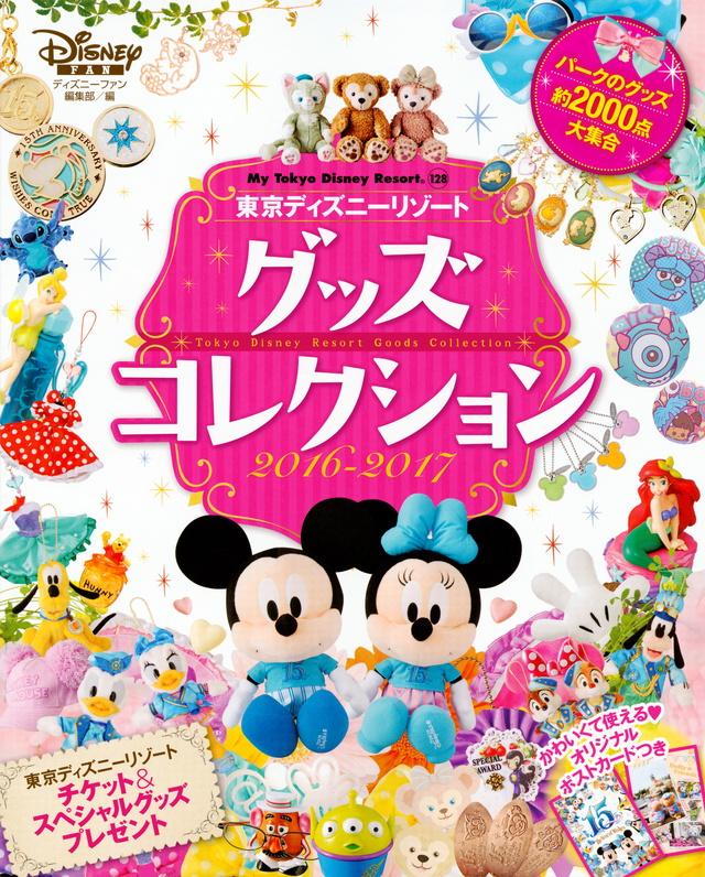 東京ディズニーリゾート グッズコレクション 2016-2017