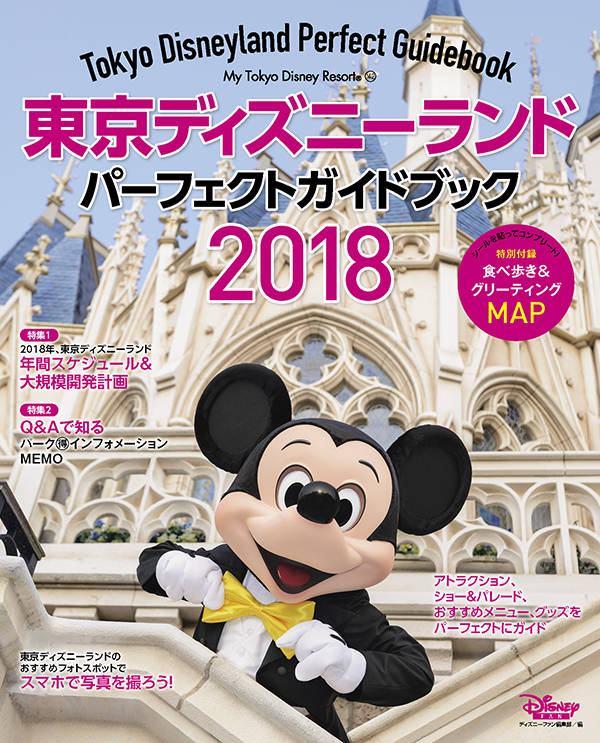 東京ディズニーランド パーフェクトガイドブック 2018