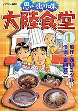 思い出の味 大陸食堂(1)