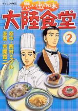 思い出の味 大陸食堂(2)