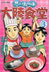 思い出の味 大陸食堂(3)