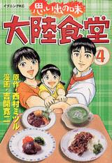 思い出の味 大陸食堂(4)<完>