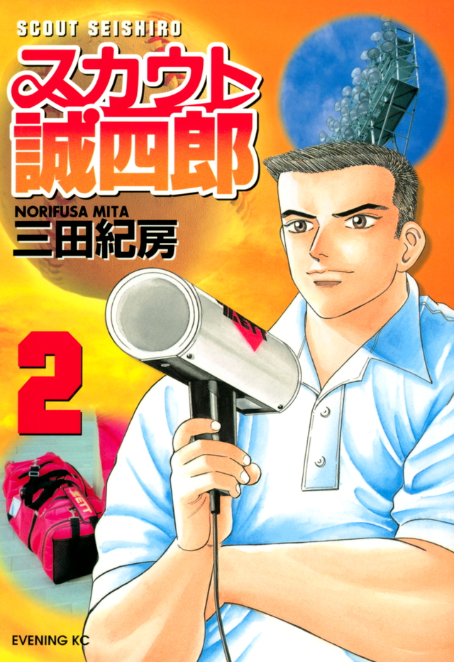 スカウト誠四郎(2)<完>