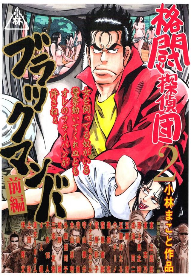 格闘探偵団(2)