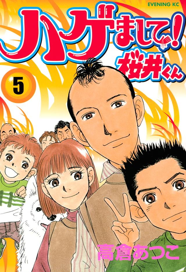 ハゲまして!桜井くん(5)