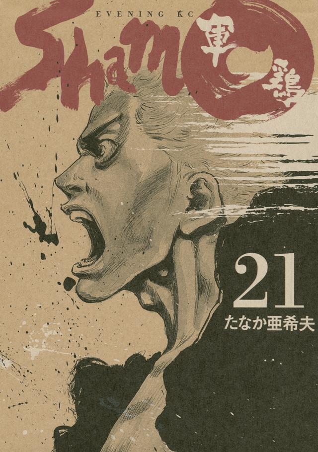 軍鶏(21)