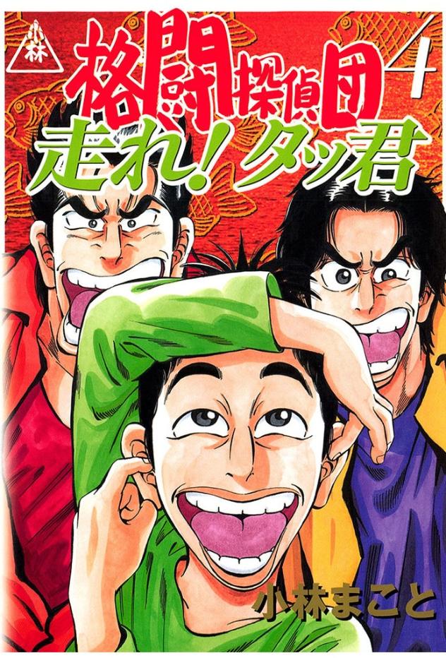 格闘探偵団(4)