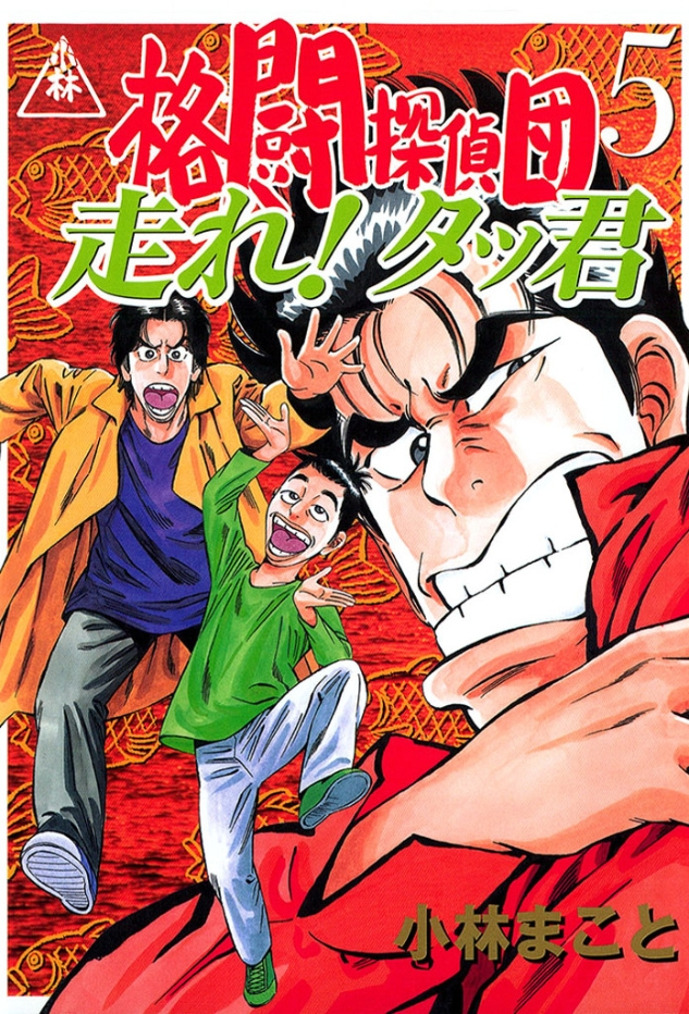 格闘探偵団(5) <完>