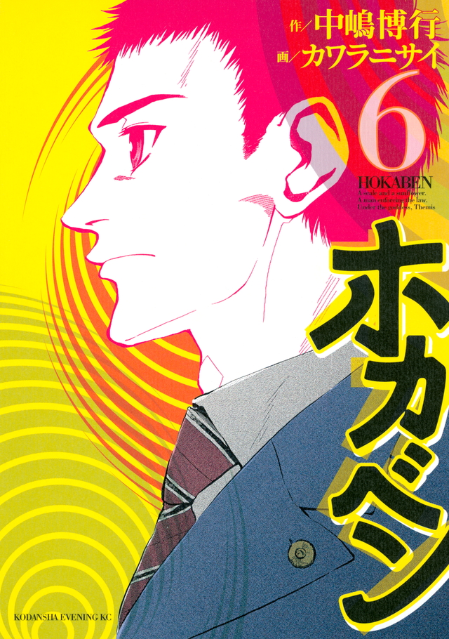 ホカベン(6) <完>