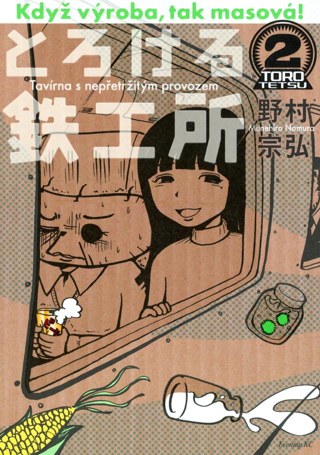 とろける鉄工所(2)