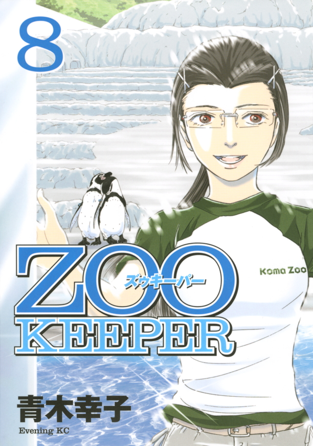 ZOOKEEPER(8)