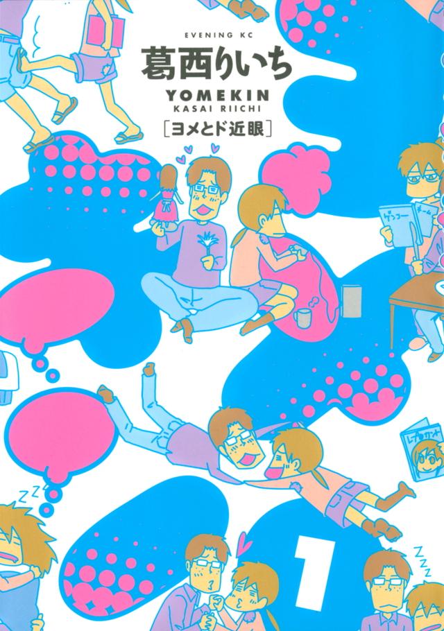 ヨメキン[ヨメとド近眼](1)