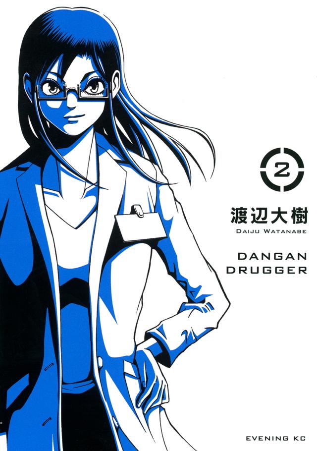 弾丸ドラッガー(2)