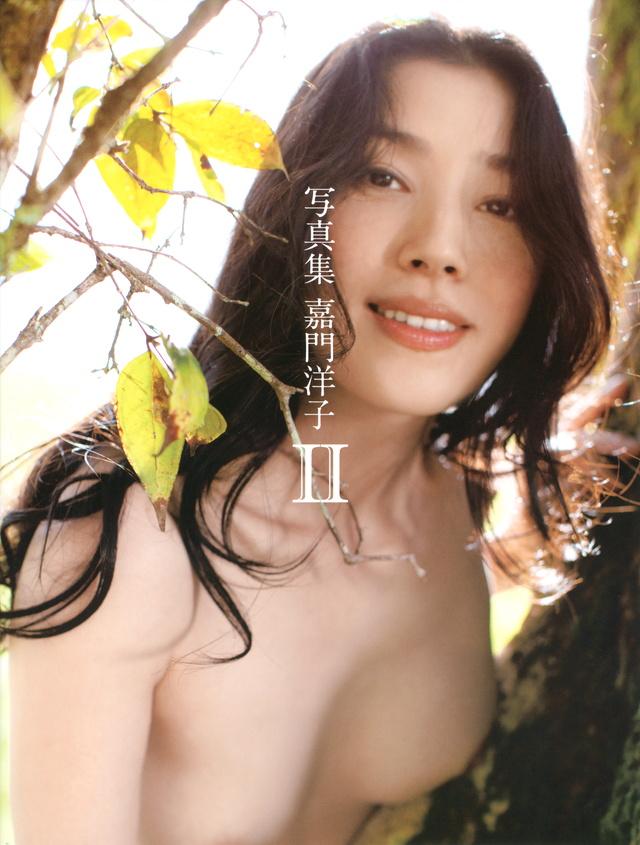 写真集 嘉門洋子 2