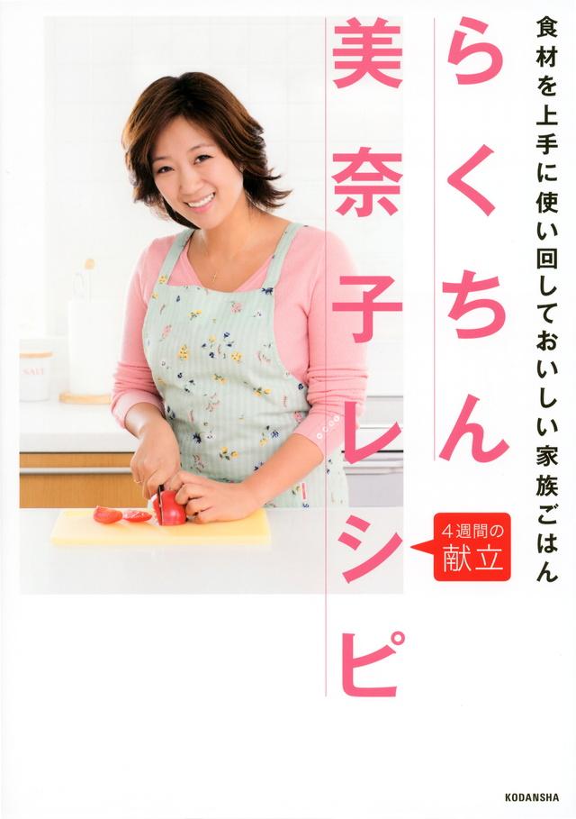 らくちん美奈子レシピ 4週間の献立 食材を上手に使い回しておいしい家族ごはん