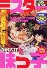 ミスター味っ子 激ウマセレクション(7)鍋・カニ編 表紙画像