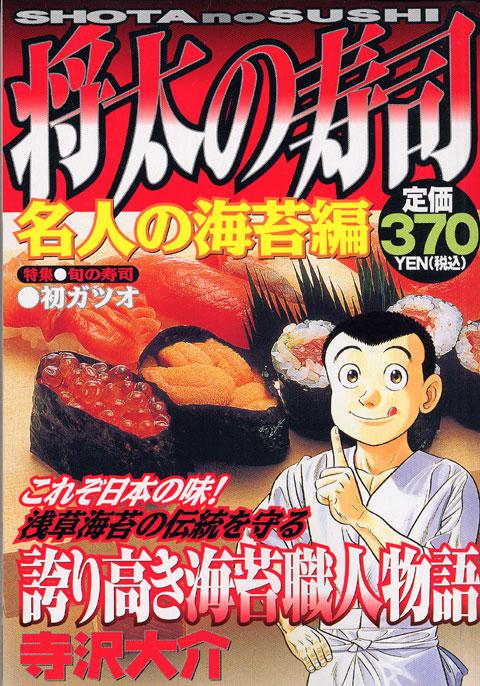 将太の寿司 名人の海苔編