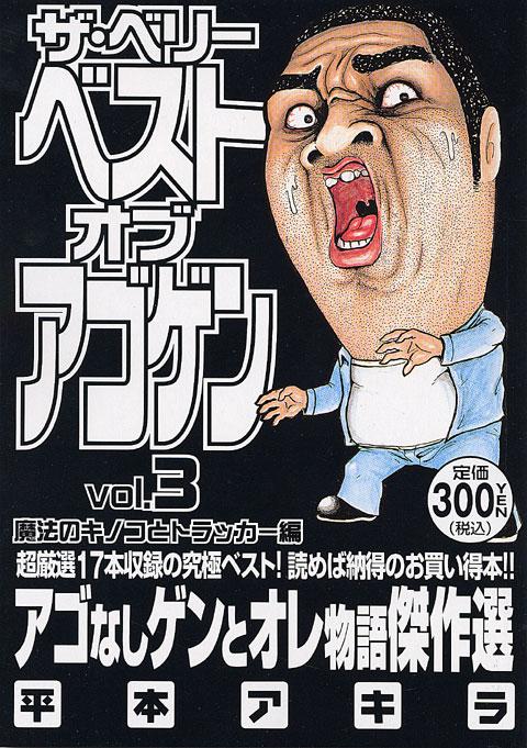 アゴなしゲンとオレ物語傑作選Vol.3 魔法のキノコとトラッカー編