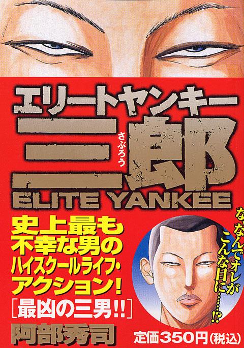 エリートヤンキー三郎 [最凶の三男!!]