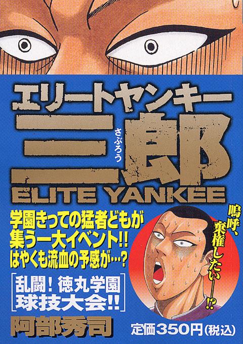 エリートヤンキー三郎 [乱闘!徳丸学園球技大会!!]