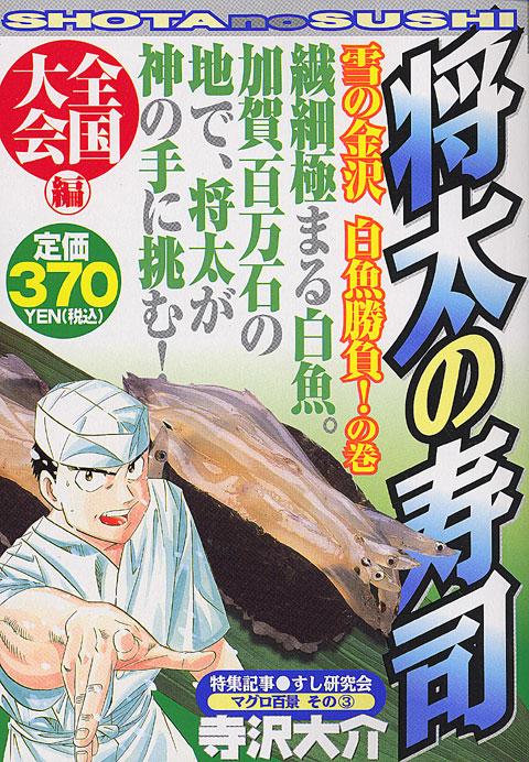 将太の寿司の画像 p1_12