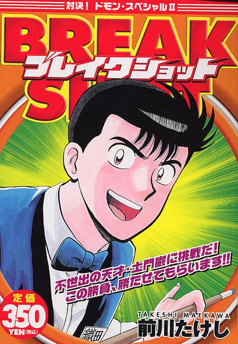 ブレイクショット ─対決! ドモン・スペシャル2─