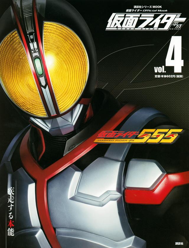仮面ライダー 平成 vol.4 仮面ライダー555