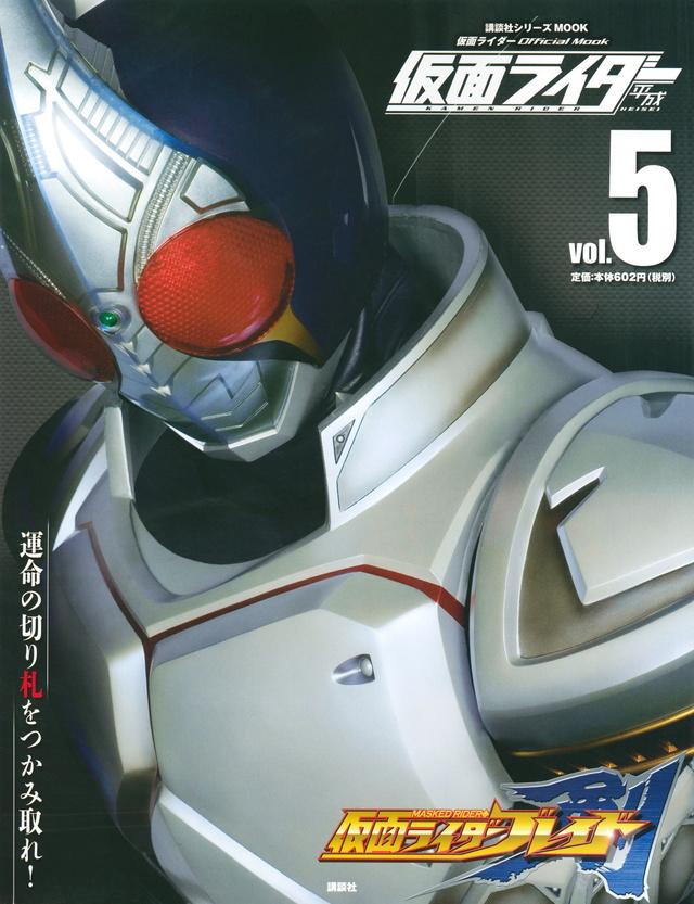 平成 仮面ライダー vol.5 仮面ライダー剣